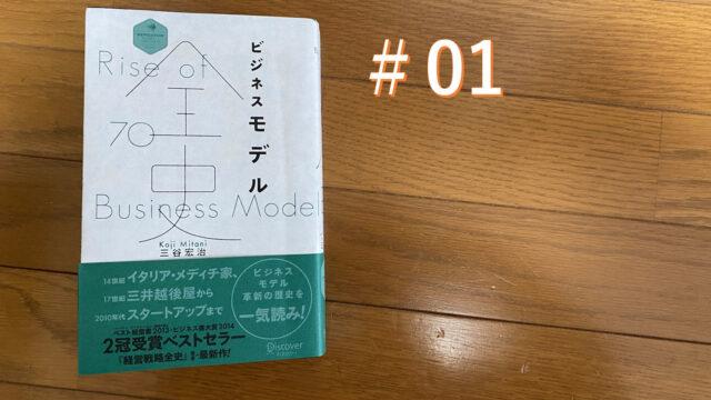 『ビジネスモデル全史』本のまとめ1