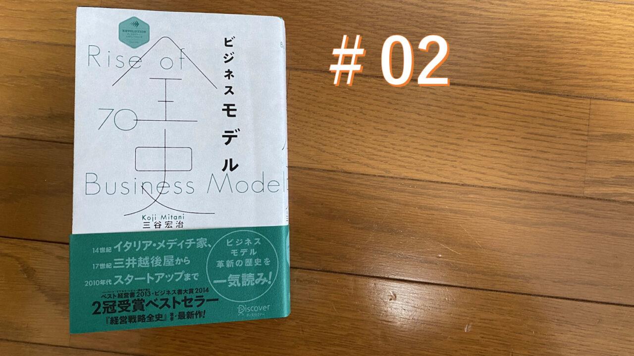 『ビジネスモデル全史』本のまとめ2