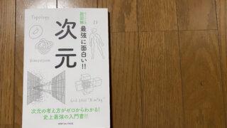 『ニュートン式 超図解 最強に面白い!!次元 (ニュートン式超図解 最強に面白い!!)』本のまとめ