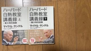 『ハーバード白熱教室講義録+東大特別授業』本のまとめ