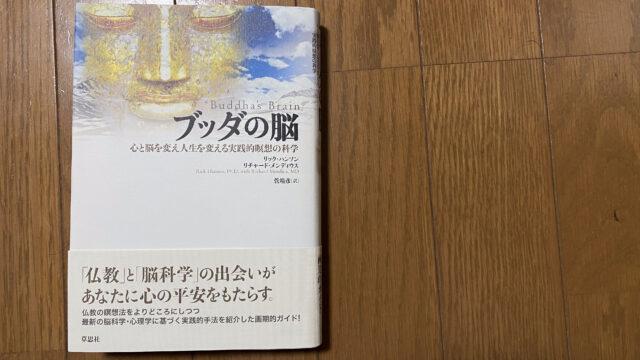 『ブッダの脳 心と脳を変え人生を変える実践的瞑想の科学』本のまとめ