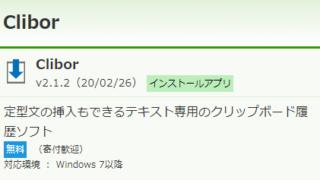 テキスト専用のクリップボード履歴ソフト『Clibor』レビュー