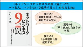 『ネットワークビジネス9の罠(落とし穴) ハマる人、ハマらないで成功する人』本のまとめ3