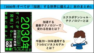 『2030年 すべてが「加速」する世界に備えよ』本のまとめ1