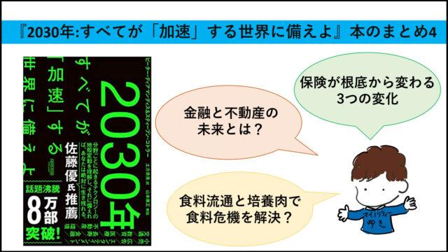 『2030年 すべてが「加速」する世界に備えよ』本のまとめ4