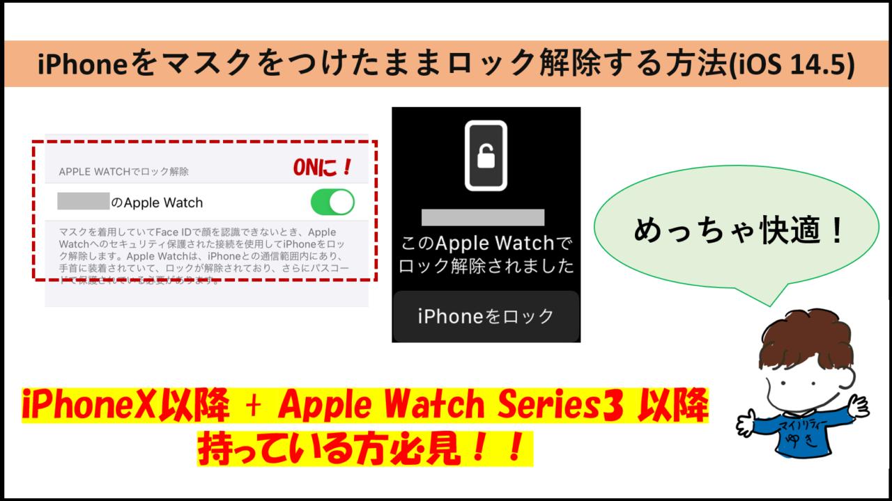 iPhoneをマスクをつけたままロック解除する方法(iOS 14.5)