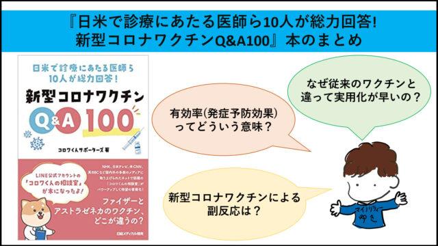 『日米で診療にあたる医師ら10人が総力回答! 新型コロナワクチンQ&A100』本のまとめ