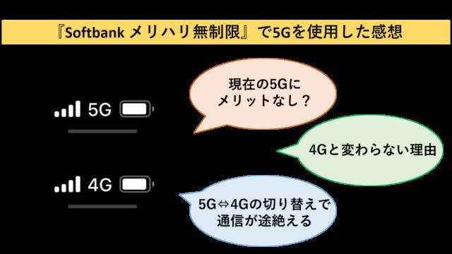 『Softbank メリハリ無制限』で5Gを使用した感想