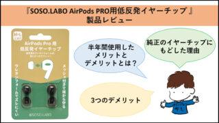 『SOSO.LABO AirPods PRO用低反発イヤーチップ 』製品レビュー