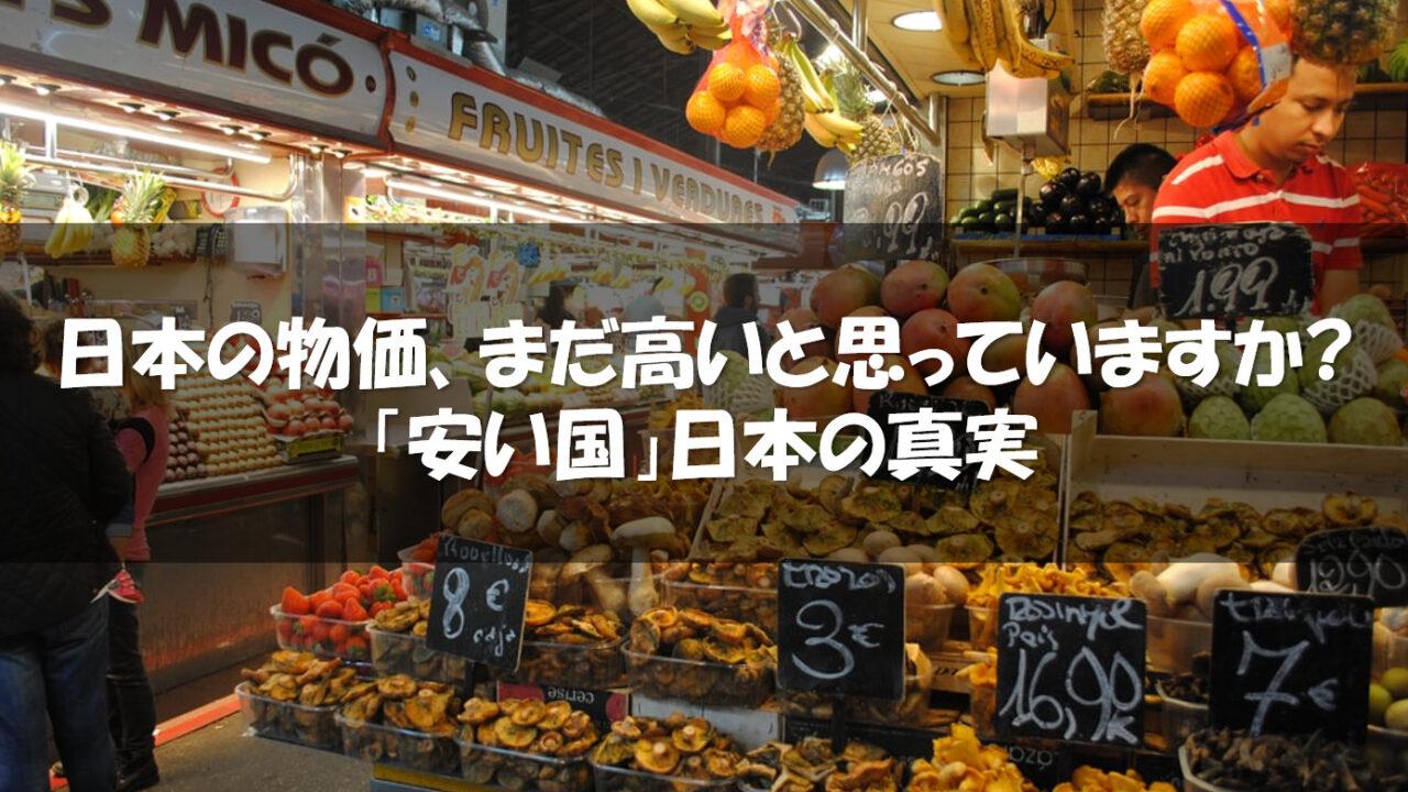 まだ日本の物価が高いと思っていますか?