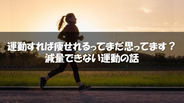 運動すれば痩せれるってまだ思ってます?