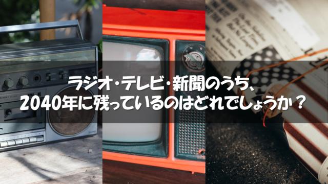 ラジオ・テレビ・新聞のうち、2040年に残っているのはどれでしょうか?
